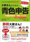 大家さんのための超簡単!青色申告【改訂版】発売