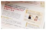 2/28トークイベント[MARUZEN&ジュンク堂書店 渋谷店]