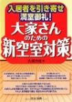 【2/14】行動する大家さんの会(AOA)勉強会
