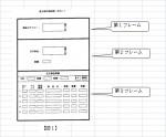 ソフトウェア関連発明特許に係る判例紹介(第8回)