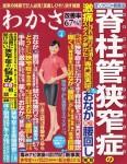 雑誌【わかさ】4月号『脊柱管狭窄症特集』に再び掲載