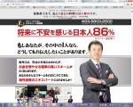 「海外分散投資エキスパート養成塾」第五期生募集開始!