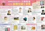 NHKカルチャー川越教室で腰痛改善法の講演をします!