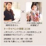 【予約特典あり】明日28日14時〜「日本の結婚式」対談!