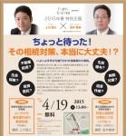 ★相続対策セミナー★4月19日(日)in アドキャスト恵比寿本店