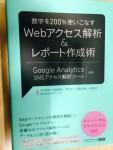 数字を200%使いこなすWebアクセス解析&レポート作成術の感想