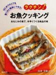 100%天然素材家庭料理!たけのこに鯛に美味しい笑顔咲く!「ラクチン!お魚クッキング」大好評!