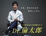 Dr. 倫太郎/日本テレビ・ドラマより