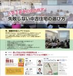 ★中古住宅購入セミナー★6月7日(日)13:00~@アドキャスト恵比寿本店