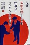笹原隆生さんの『仕事に繋げる人脈の見つけ方セミナー』動画
