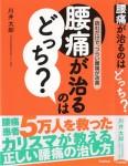 腰痛本【腰痛が治るのはどっち?】表紙と目次を公開!