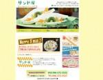熊本のサンドイッチ屋さん、ホームページリニューアルで単価アップ!