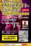 平成ユナイテッドガールズ (h.u.g) 来月26日 六本木マハラジャ イベント出演決定!