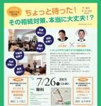 ≪東京相続ドットコム presents! 相続対策セミナー≫