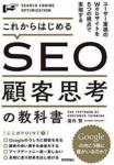 2015年7月24日、新刊SEO書籍発売!