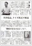 出版業界紙【新文化】にインタビュー記事が掲載されました!