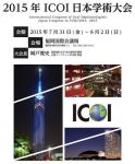 国際インプラント学会(ICOI)に参加してきました。