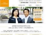 行政書士事務所の新規サイトを制作しました。