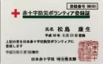 防災の資格(赤十字、災害救援ボランティア、防災士の違い)