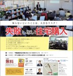 10/4開催≪アドキャストpresents*失敗しない住宅購入術≫