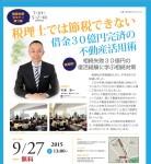 9/27開催≪東京相続ドットコム presents! 相続対策セミナー≫