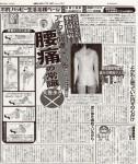 「東スポ」(東京スポーツ)に腰痛に関するインタビュー記事が掲載