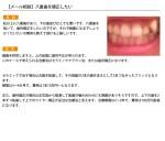 (写真)八重歯を矯正したい