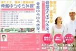 人気TV番組で腰痛体操「骨盤ゆらゆら体操」公開! 大反響です!!