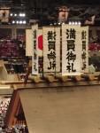 相撲を観てきました。