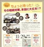 11/29(日)開催▼≪東京相続ドットコム presents!相続対策セミナー≫