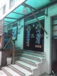 【韓国】眞味食堂(チンミシッタン)で美味しいカンジャンケジャンを食す
