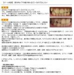 部分的に下の歯が前に出ているので治したい 全体矯正はお金がかかる 部分だけ矯正したい