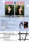 2015/12/18 MAMI×ERI 姉妹 お久しぶりね*Winter LIVE