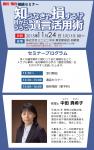 11月24日相続セミナー開催のお知らせ