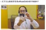 FM aiaiエフエムあまがさき様2015年11月アーカイブ映像