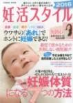 ~『妊活スタイル2016』妊娠体質になる7つの方法~