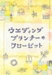 ウエディングプランナーのクローゼット(12/6)