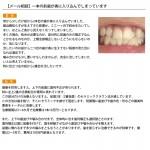 (写真)一本の前歯が奥に入り込んでしまっています