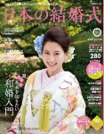 日本の結婚式 no.20