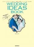 「WEDDING IDEAS BOOK」発売します