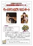 """""""風の五重奏団""""と仲間たちシリーズ「ヴァイオリンとピアノのコンサート」"""