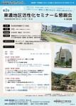 第一回 東濃地区活性化セミナー&懇親会 in多治見.(2月27日)