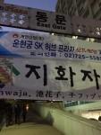 韓国で宮廷料理を食べました。(チファジャ)