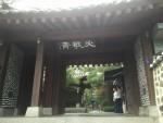 【韓国ソウル宮廷料理】必敬斎に再び。昼は庭園も楽しめる。