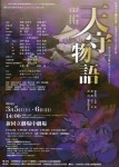 日本オペラ協会公演「天守物語」