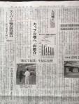 【メディア掲載情報】日経新聞<静岡版>39面静岡経済面に掲載されました
