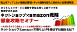 福岡にてamazon集客・売り上げアップ攻略セミナーを開催します!