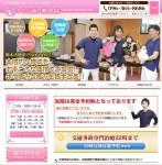 熊本市の整骨院「さくら通り整骨院」さんのホームページを作成させていただきました
