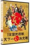 本日(3/31)、23:59で販売終了。「第参回全国武将隊天下一決定戦-宴-」DVD