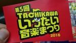 第5回立川いったい音楽まつり/ ダンスミュージックプロジェクト 出演者決定!